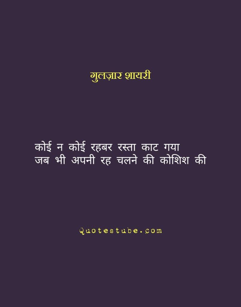 best gulzar poetry in hindi