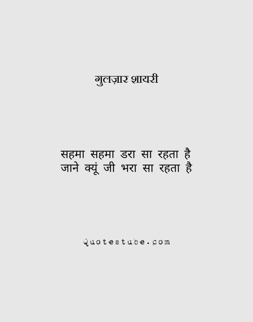 gulzar poetry in hindi 3 (2)