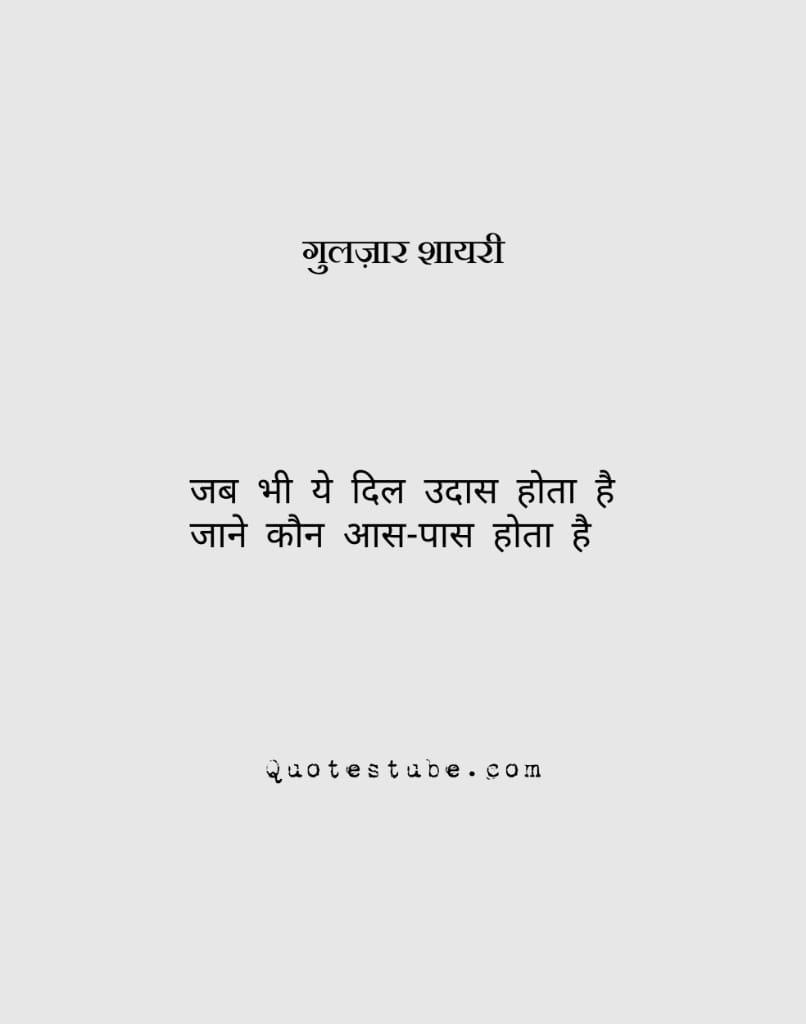 gulzar poetry in hindi 4