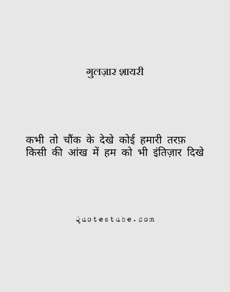 gulzar poetry in hindi 5