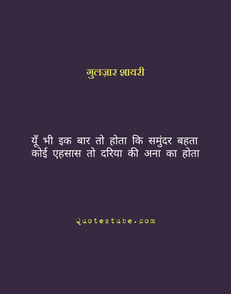 gulzar shayari in hindi (2)